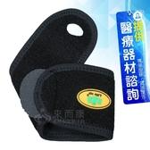 來而康 以勒優品 肢體裝具 WN-01 調整式護腕 護具