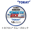 漁拓釣具 TORAY Smooth Lock 50m #0.6 - #1.0 (碳纖子線)