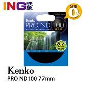【24期0利率】KENKO PRO ND100 減光鏡 77mm (減6.7格) ND