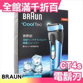 【小福部屋】日本 百靈 BRAUN CoolTec 冰感科技系列 CT4s 電動 刮鬍刀 防水 三刀頭 父親節