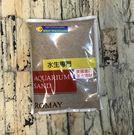 【西高地水族坊】美國進口 黃金流沙 底砂...