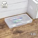 聯府附蓋收納盒通通集合置物盒1.4L整理盒TL501-大廚師百貨