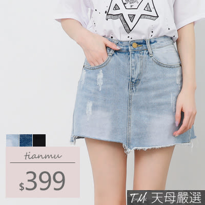 【天母嚴選】個性刷破下襬抽鬚牛仔褲裙(共三色)