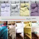 《60支紗》雙人加大床包薄被套四件式【共9色】Magic colors 100%精梳棉-麗塔寢飾-