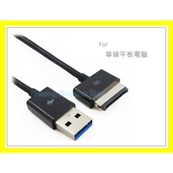 ASUS 華碩 平板電腦 傳輸線 充電線 Eee Pad TF101G TF201 TF700T TF300 TF301