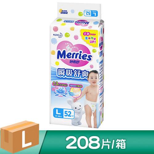 妙而舒 瞬吸舒爽紙尿褲L(箱購52片X4包)【花王旗艦館】