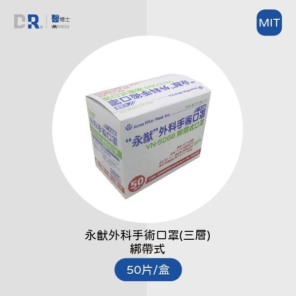 【醫博士】永猷 外科口罩(醫用雙鋼印)(綁帶式)(藍色) 未滅菌 50入/盒