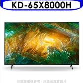 SONY索尼【KD-65X8000H】(含標準安裝)65吋聯網4K電視