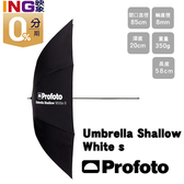 Profoto S號 淺款 白色反射傘 85cm 100971 Umbrella Shallow White S 白反傘 公司貨