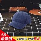 水洗棒球帽  1款7色【B599  】【熊大碗福利社】基本款 棒球帽 復古 水洗棉 老帽 帽 帽子