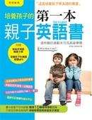 (二手書)培養孩子的第一本親子英語書