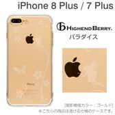 Hamee 日本 Highend Berry 高品質 透明軟殼 iPhone8 Plus/7 Plus 手機殼 附吊飾孔 (花園) 558-041109