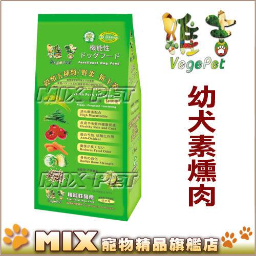 ◆MIX米克斯◆維吉機能素食狗飼料【幼犬-素燻肉 1.5公斤】