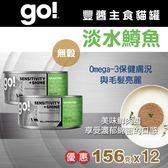 【毛麻吉寵物舖】Go! 天然主食貓罐-豐醬系列-無穀淡水鱒魚-156g-12件組 主食罐/濕食