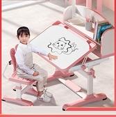 兒童學習桌家用書桌小學生書桌寫字桌椅套裝家用課桌椅組合可升降 LX 韓國時尚週 免運