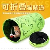 寵物貓咪響紙兩通隧道 可收納折疊貓通道 貓玩具鉆桶【步行者戶外生活館】