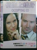 影音專賣店-O13-072-正版DVD*電影【俏妞上錯身】-身體同時住了一男一女,艾德快被搞瘋了
