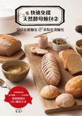 快速免揉天然酵母麵包(2):日日佐餐麵包&茶點佐酒麵包