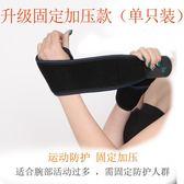 護腕護手腕男女護腕套腱鞘固定運動扭傷受傷磁療自發熱保暖護具最後1天下殺75折