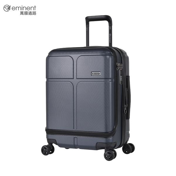 eminent【查恩斯】獨有前開設計PC行李箱 20吋(深湛藍)KJ10