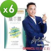 【南紡購物中心】【歐瑪茉莉】纖萃膠 代謝膠囊 30粒裝 六盒組