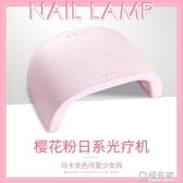 美甲光療機速幹指甲燈led小型便攜烘乾機家用做指甲油膠美甲烤燈   極有家