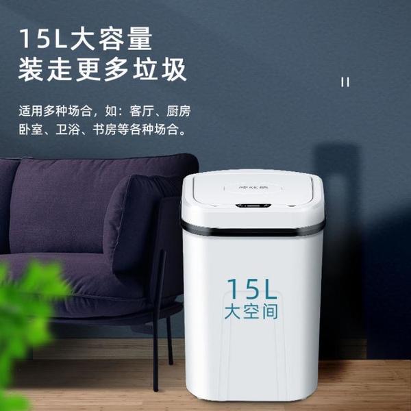 全自動垃圾桶家用智能感應客廳廚房衛生間帶蓋防臭電動垃圾桶大號