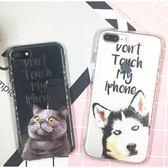 [24hr-現貨快出] 手機殼 日韓 貓狗 手機套 透明 軟殼 可愛 哈士奇 貓咪 全包 蘋果 iphone 6s 7 plus