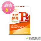 統欣生技 天然酵母B群(30粒/盒)x6