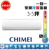 CHIMEI 奇美 RB-S22HF1 一對一分離式變頻冷氣 冷暖 一級效能 3-5 坪 公司貨 RC-S22HF1 ※ 含北區基本安裝