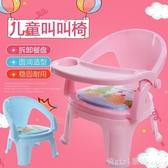 兒童餐椅叫叫椅帶餐盤寶寶吃飯桌兒童椅子餐桌靠背寶寶小凳子塑料 俏girl YTL