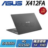 【ASUS華碩】【零利率】Vivobook 14 X412FA-0161G8265U 星空灰 ◢14吋窄邊框輕薄型筆電 ◣
