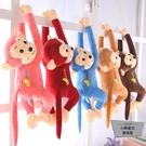 長臂吊猴公仔娃娃可愛猴子毛絨玩具兒童寶寶...