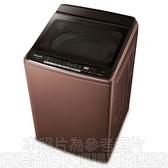 Panasonic國際牌11kg洗衣機NA-V110EB-PN