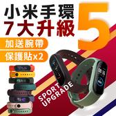 【送腕帶和保貼】小米手環5 標準版 | 台灣出貨 | 保固一年 | 全新動態螢幕 智慧手環 運動手環