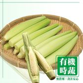 【有機認證生鮮時蔬】帶殼玉米筍 ( 300g /包)