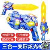 玩具槍 變形兒童玩具3-6周歲男孩玩具槍電動男童熗小孩寶寶聲光音樂手槍T