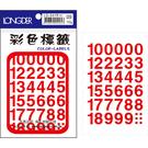 【奇奇文具】龍德 LONGDER LD-541-R 紅色數字標籤