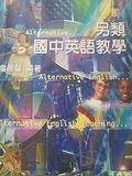 二手書博民逛書店 《另類國中英語教學 = Alternative English teaching》 R2Y ISBN:9579931739│詹麗馨.