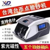 驗鈔機 XD-1001台灣Taiwan台幣防偽抓假點鈔機驗鈔機外幣檢測點鈔機 mks雙12