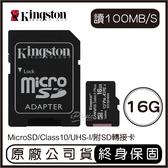 金士頓 Kingston 16G MicroSD U1 C10 附轉卡 記憶卡 16GB 讀100M SDCS 小卡