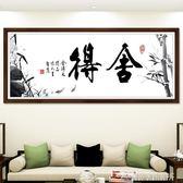 十字繡線繡新款客廳印花字繡捨得書法字畫現代簡約小幅簡單繡 酷斯特數位3c