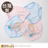 女童內褲(四件一組) 台灣製迪士尼冰雪奇緣授權正版純棉三角內褲 魔法Baby