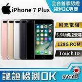 【創宇通訊│福利品】8成新C級 蘋果APPLE iPhone 7 Plus 128GB (A1784) 超值手機 實體店有保固