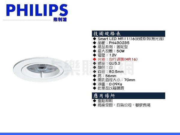 PHILIPS飛利浦 QBS026 固定型 MR16 白 7cm 崁燈 空台  PH430235