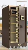 高大型密碼指紋防盜全鋼WiFi智能保險箱入墻小型保管櫃箱ATF 沸點奇跡