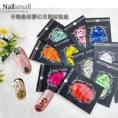 日韓最新貝殼紋貼紙 背膠貼紙 超薄貼紙 日本流行光療水晶材料《NailsMall》