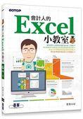 會計人的Excel小教室