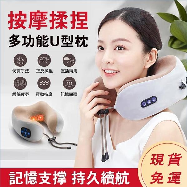頸椎按摩器 按摩器 按摩器 U型枕高階震動3D智慧按摩器 肩頸椎按摩器 多功能數位按摩