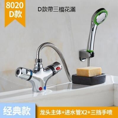 浴室浴缸花灑廚房全銅冷熱恆溫混水閥龍頭洗手盆恆溫面盆水龍頭
